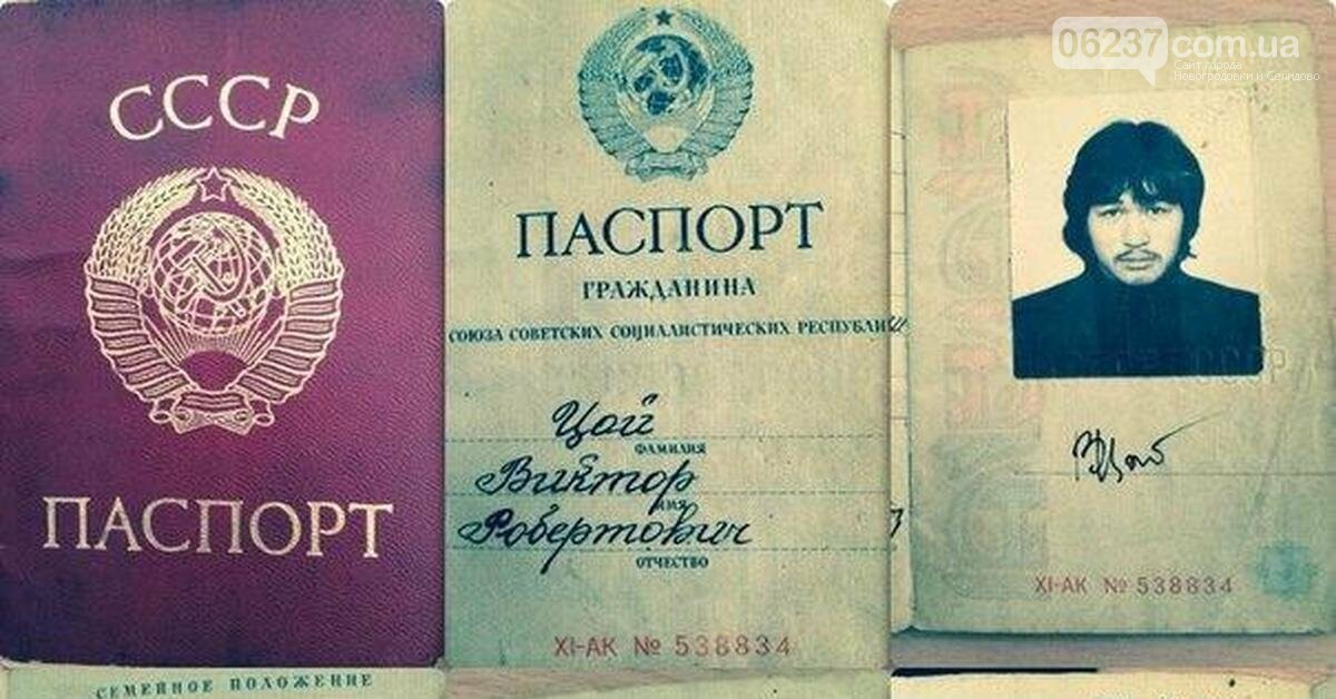 Паспорт Виктора Цоя продали на аукционе за 9 млн рублей, фото-1