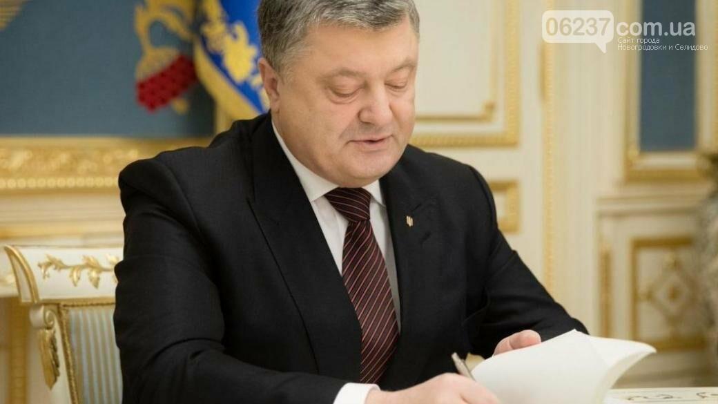 Порошенко подписал закон об авторских правах, фото-1