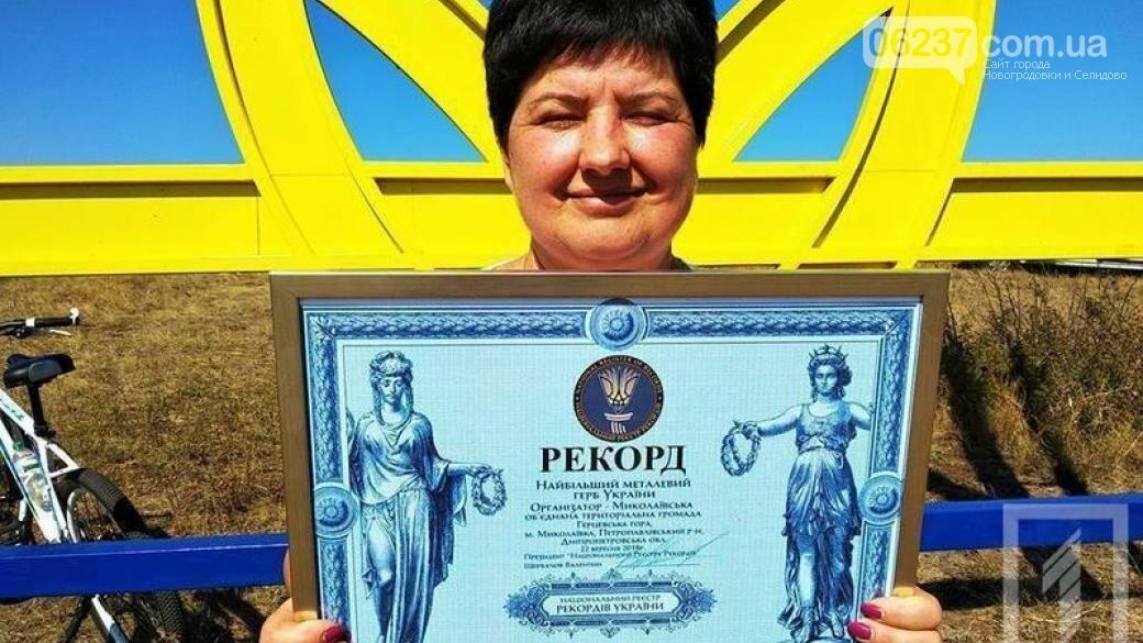 На Днепропетровщине установили рекордно большой герб Украины, фото-1