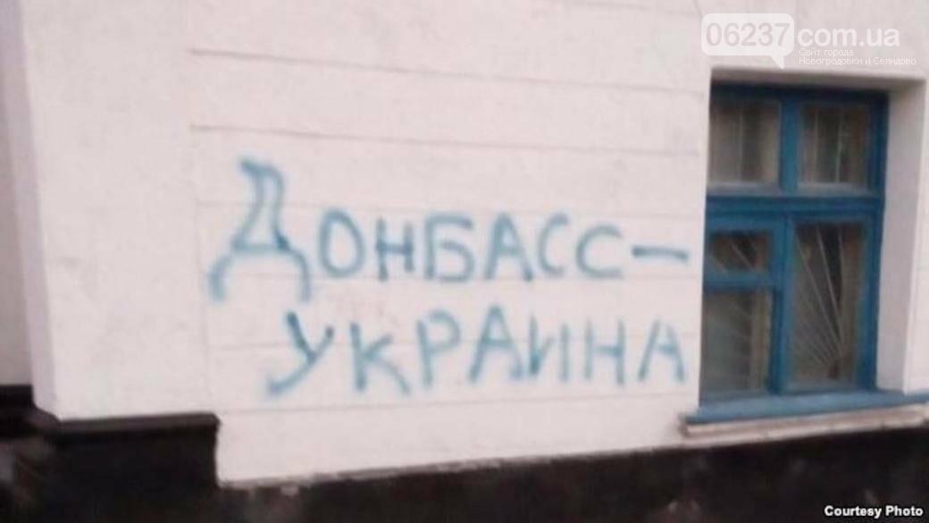 Оккупированные города Донбасса «пометили» проукраинскими надписями, фото-1