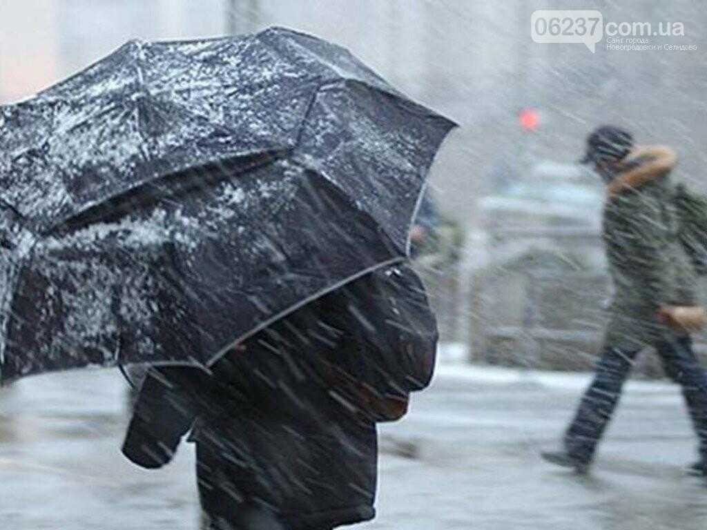 Готовимся к похолоданию. В Украину идут дожди со снегом, фото-1