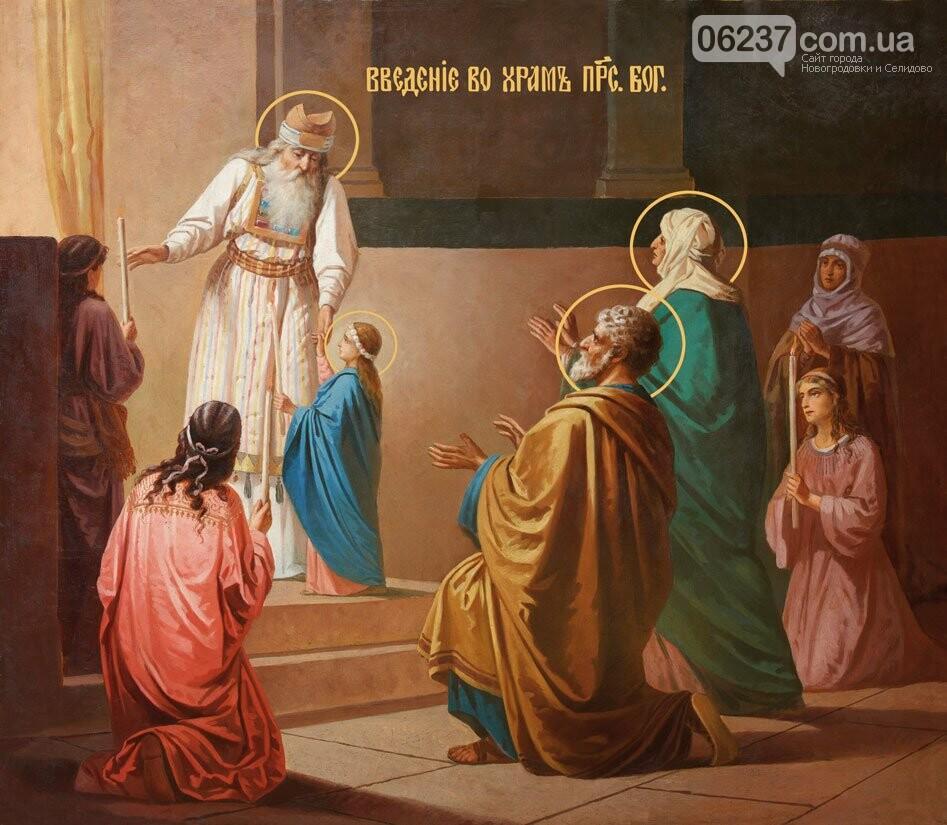 Введение во Храм Пресвятой Богородицы: приметы и традиции праздника, фото-1