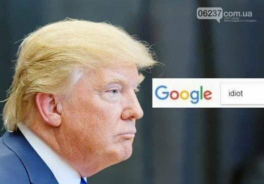 Google объяснил, почему при запросе «идиот» выскакивает фото Трампа, фото-1