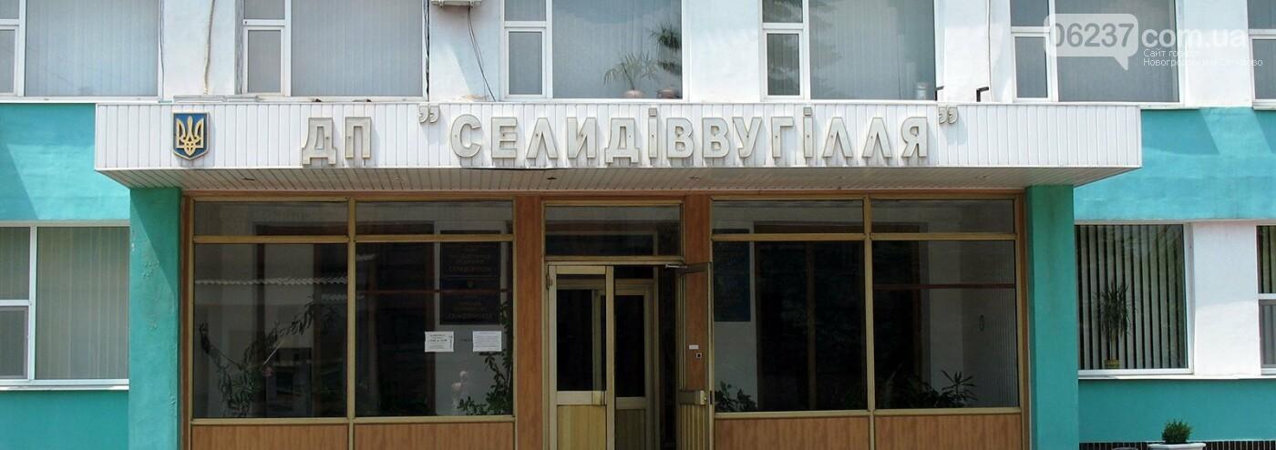 Среди работников ГП «Селидовуголь» назревает очередной голодный бунт, фото-1