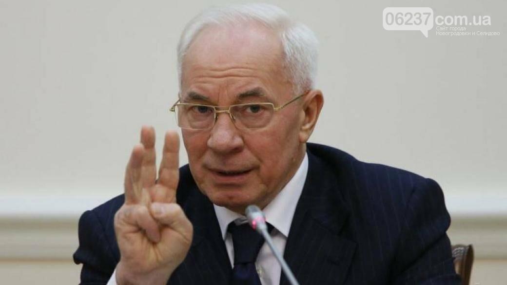В ГПУ объяснили, что будет с активами Азарова, фото-1