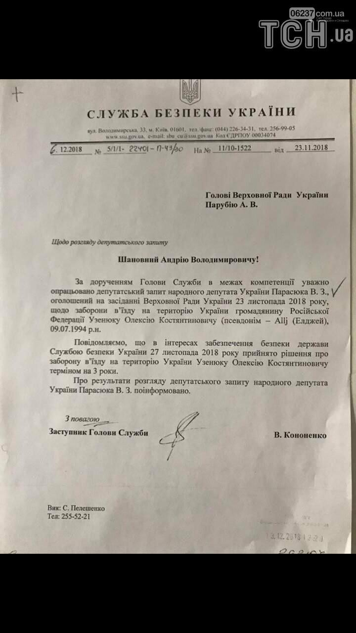 СБУ запретила въезд в Украину известному российскому рэперу Элджею, фото-2