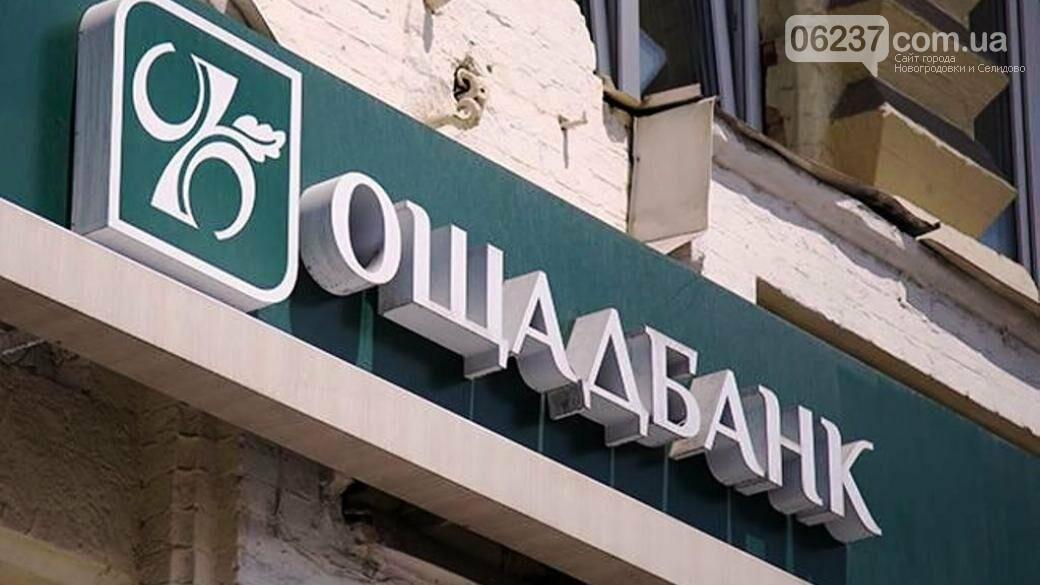 «Ощадбанк» будет обслуживать клиентов на линии разграничения на Донбассе, фото-1
