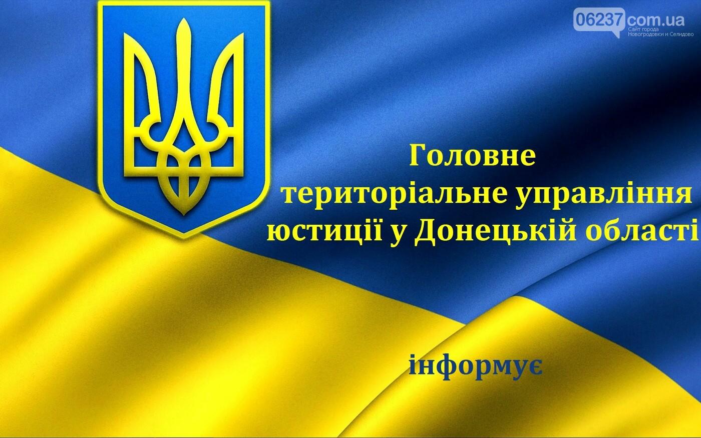 Безоплатна правова допомога в Україні, фото-1