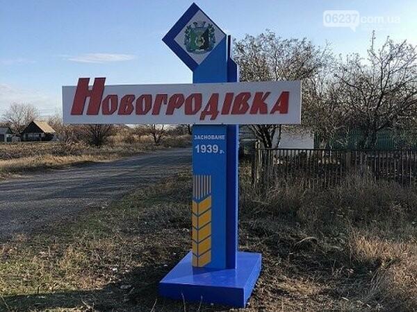 Жители Новогродовки могут лично повлиять на будущее своего города, фото-1