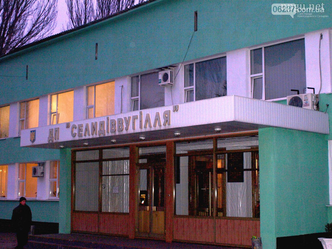 15:57 В ГП «Селидовуголь» назначен очередной новый руководитель, фото-1
