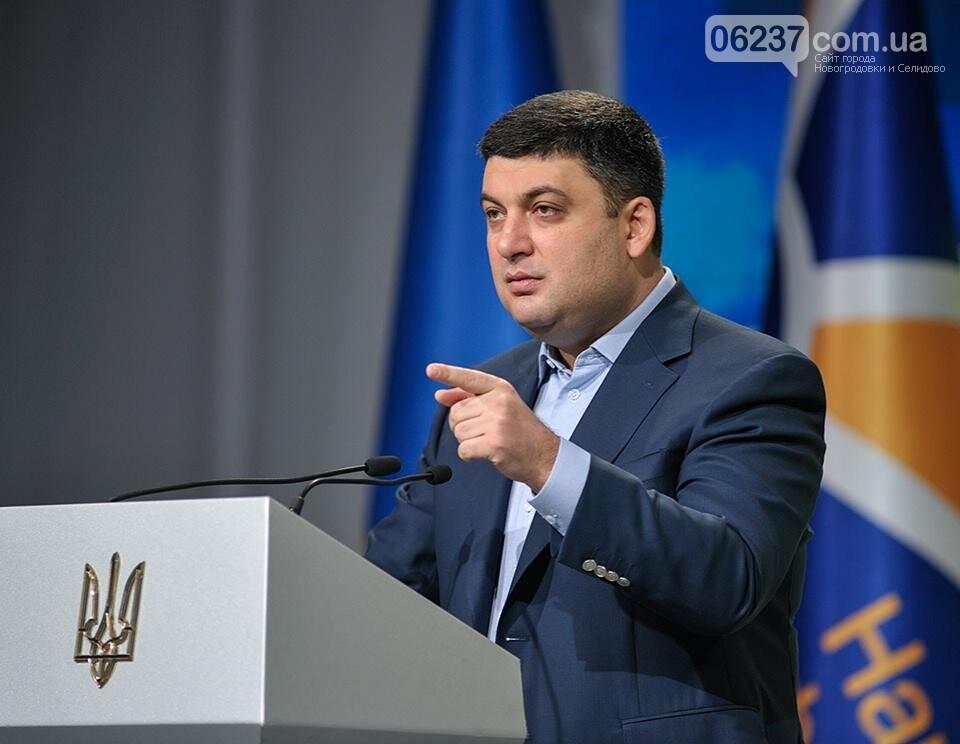 Гройсман заявил о прекращении контракта с правлением «Нафтогаза», фото-1