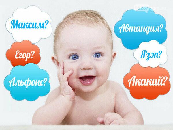 Как жители Новогродовки называют своих детей, фото-1
