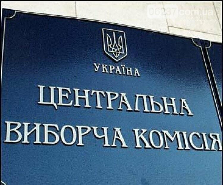 ЦИК зарегистрировал еще двух кандидатов в президенты Украины, фото-1