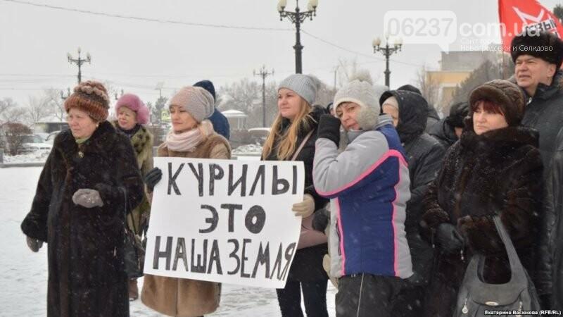 Россияне вышли на митинг против передачи Курил Японии, фото-1