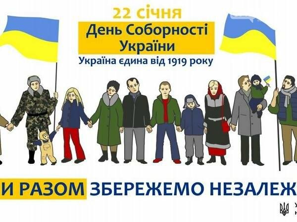 В Новогродовке торжественно отметят День Соборности Украины, фото-1