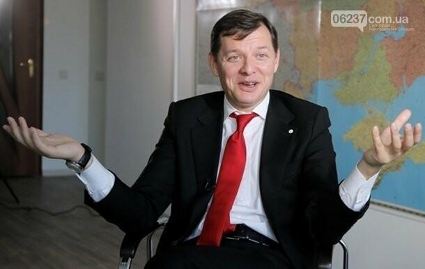 Ляшко официально выдвинули кандидатом в президенты, фото-1