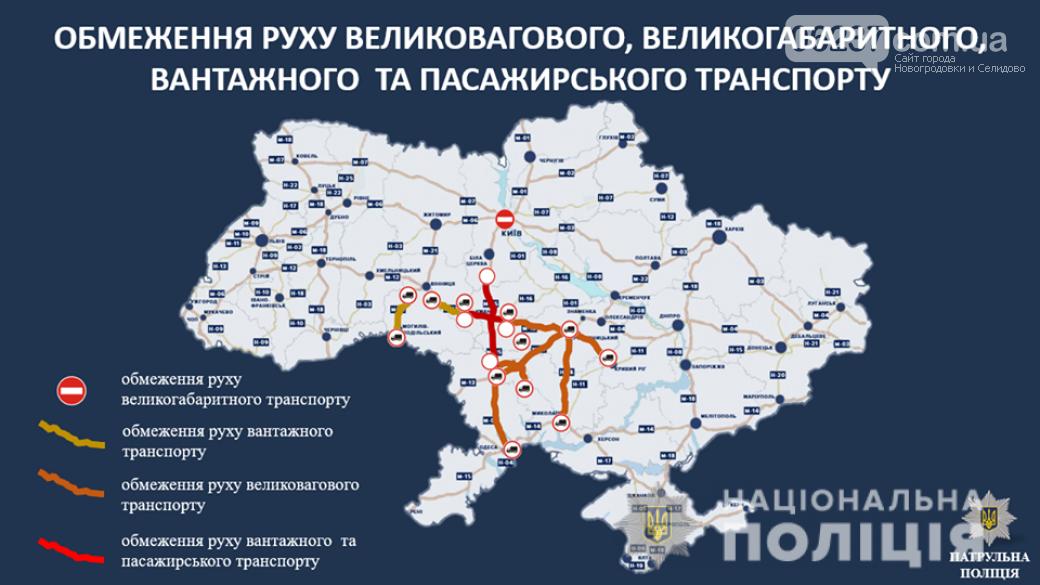 В Украине из-за непогоды перекрыты дороги в 6 регионах, фото-1