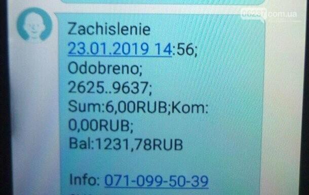 В Донецке горнякам одной из шахт дали по 4 и 6 рублей зарплаты - соцсети, фото-1
