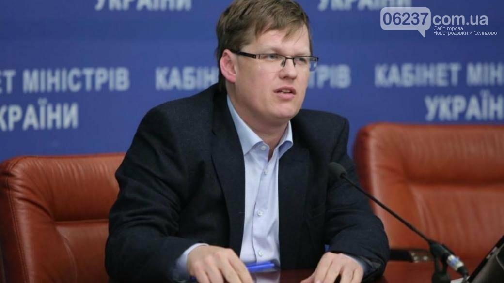 Розенко уверен, что монетизация субсидий выгодна всем, фото-1