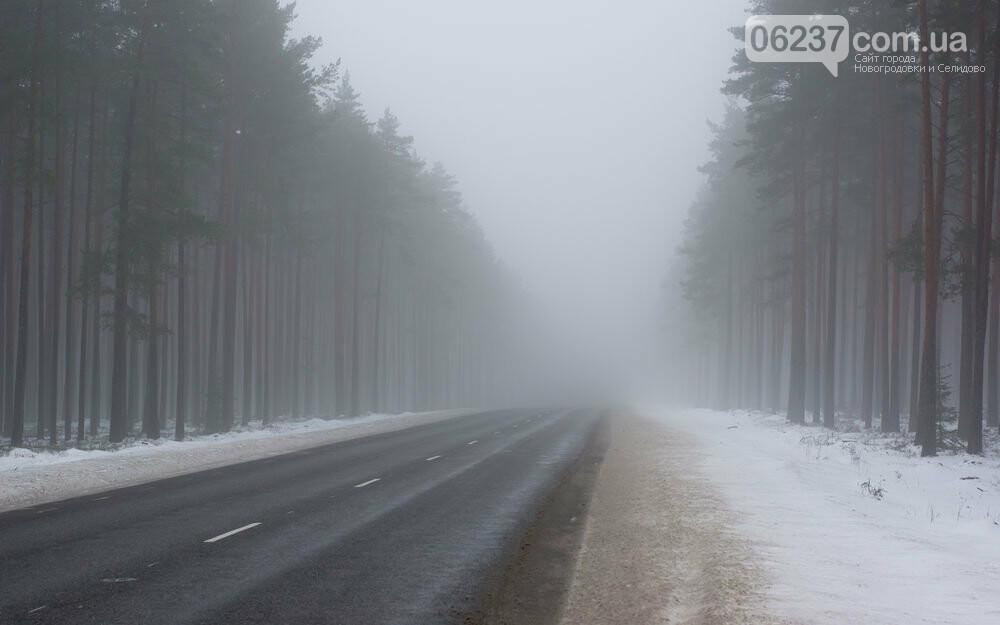 Донецкую область накроет густой туман, фото-1