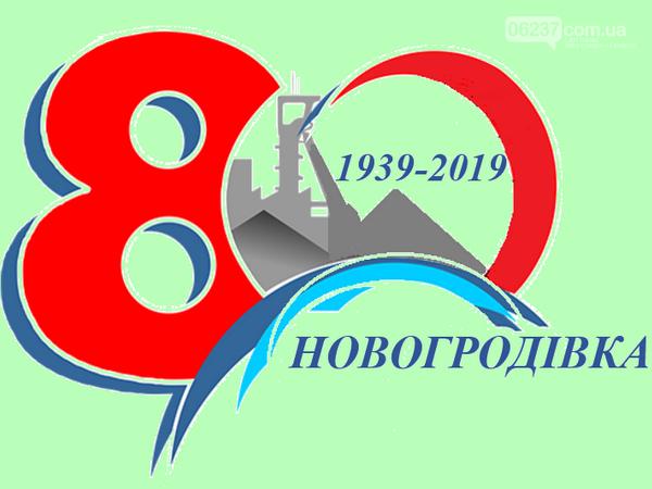 Жители Новогродовки могут принять участие в процессе создания логотипа города, фото-1