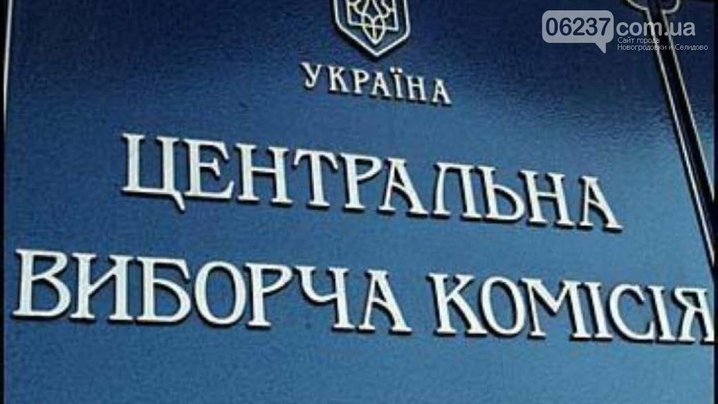 ЦИК Украины отказала ОБСЕ в регистрации российских наблюдателей, фото-1