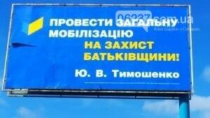 Провокационные билборды ЮРИЯ Тимошенко - это технология власти против Юлии Тимошенко, фото-2