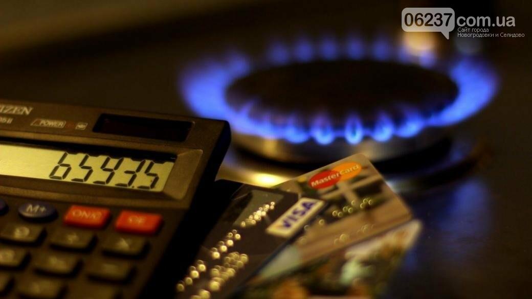 С 1 мая украинцы будут меньше платить за пользование газом, фото-1