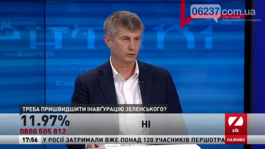 Зеленский определился с главой Администрации Президента, фото-1