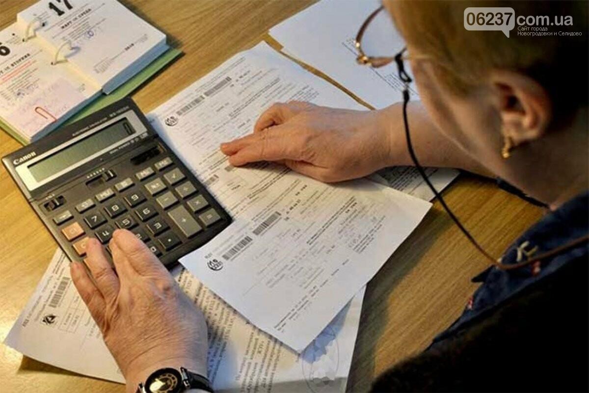 В Украине изменили правила начисления субсидий, фото-1