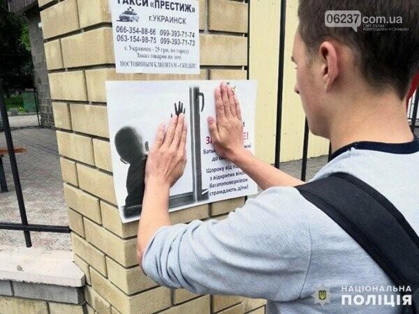 В Украинске провели акцию «Закрой окно - спаси ребенка!», фото-1