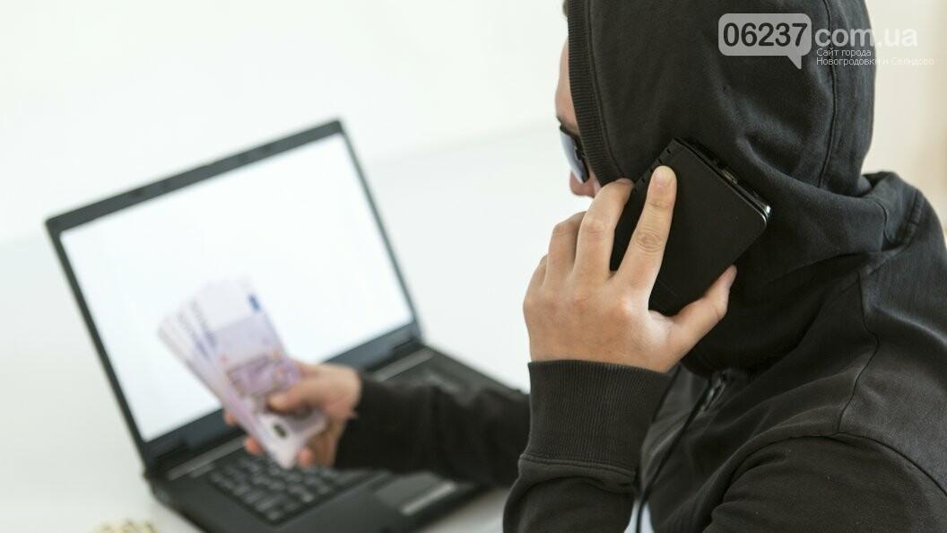 Мошенничество в сети: полиция рассказала о новых схемах, фото-1