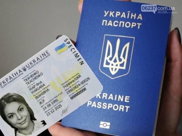 В Новогродовке начали выдавать паспорта в виде ID-карты и загранпаспорта, фото-1