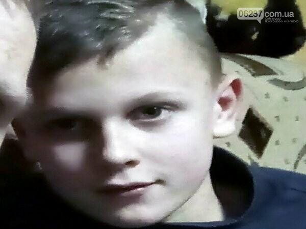 Полиция разыскивает 13-летнего парня из Горняка, который пропал без вести еще 9 мая, фото-1