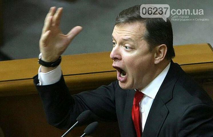 Ляшко не пускали в Администрацию президента из-за стрима, фото-1