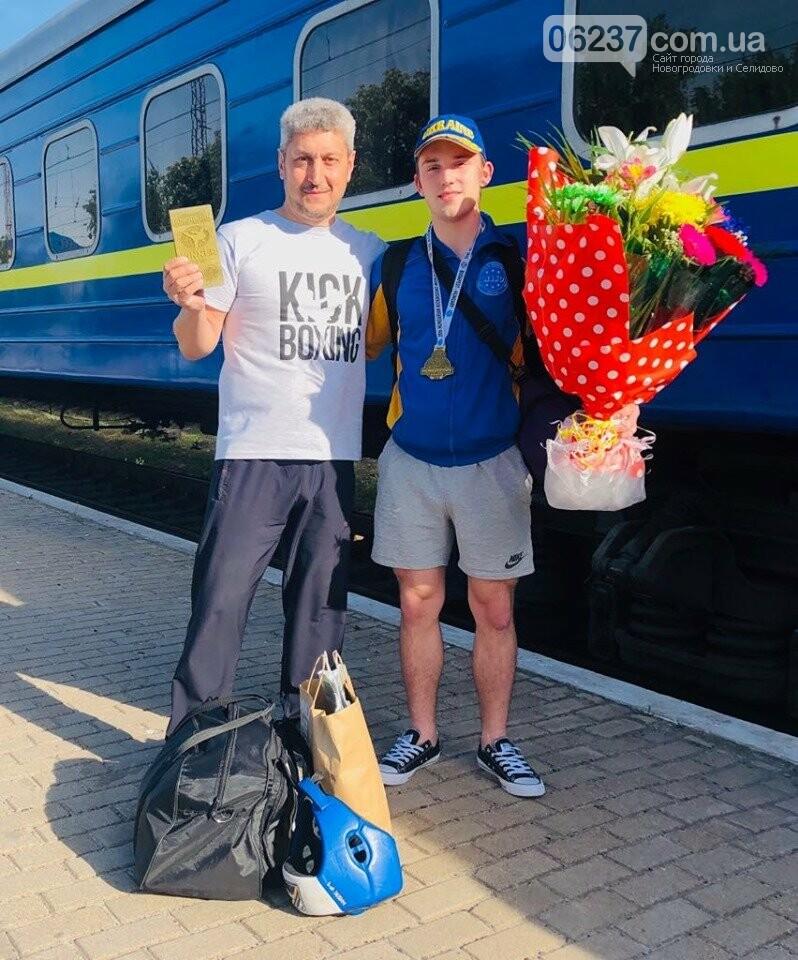 Новогродівка зустріла нового чемпіона світу Микиту Шуфріча, фото-1