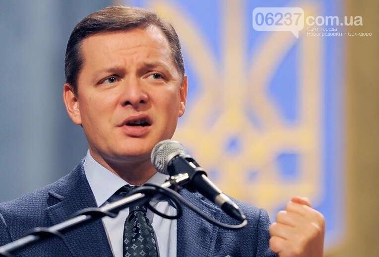 Ляшко назвал Зеленского авантюристом и Януковичем, фото-1