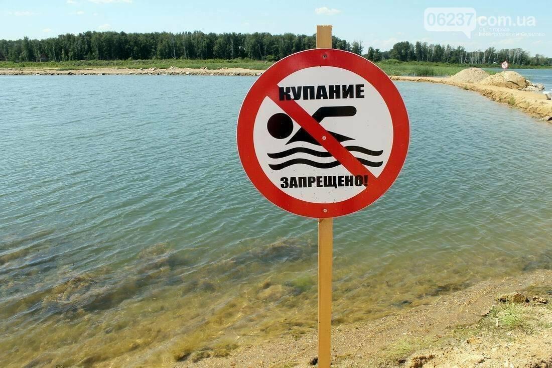 Купаться в водоемах на территории Селидово и соседних городов запрещено, фото-1
