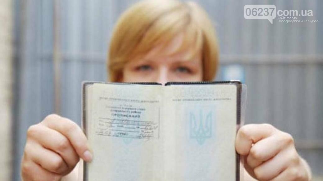 Стартует массовая проверка прописки украинцев, фото-1