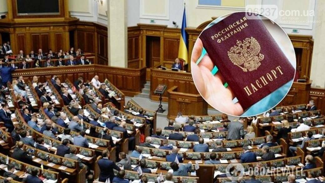 В ВР внесли законопроект о конфискации имущества жителей ОРДЛО, получивших паспорта РФ, фото-1