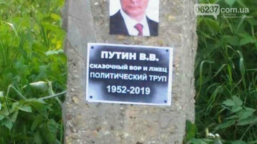 «Политический труп»: в Воронеже «похоронили» Путина, фото-1