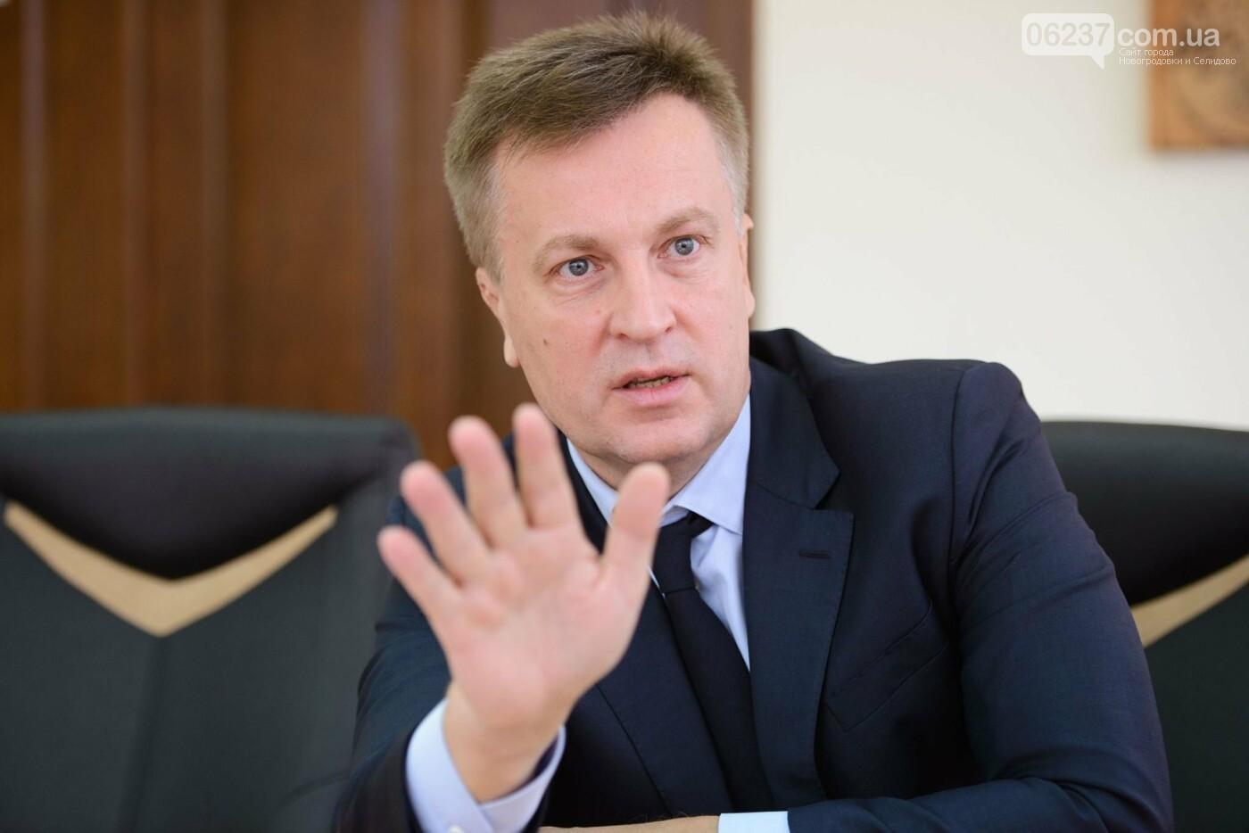 Смешко решил подать судебный иск на Наливайченко, фото-1