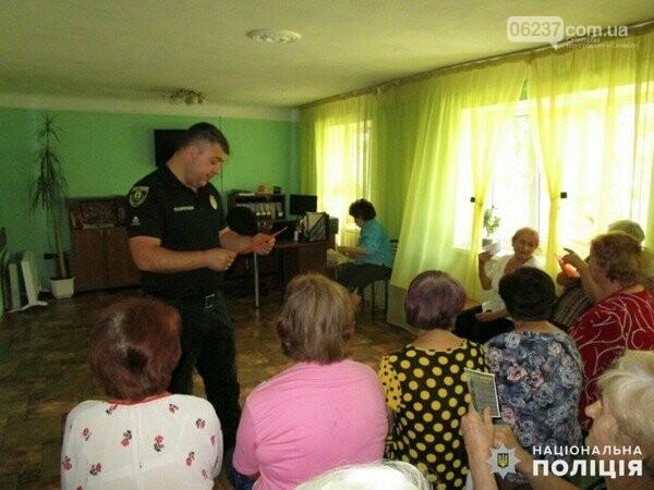 В Новогродовке полицейские учили пенсионеров, как не не стать жертвой мошенников, фото-1