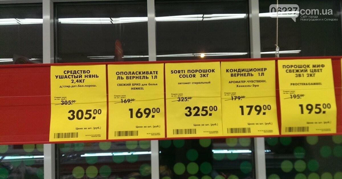 В Волновахе появились ценники в рублях. Местные жители боятся присоединения к ОРДО, фото-1