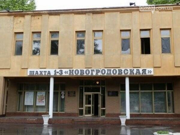 С завтрашнего дня шахта «1/3 Новогродовская» прекратит добычу угля, фото-1