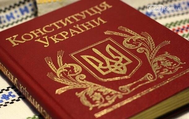 Сегодня в Украине отмечается День Конституции, фото-1