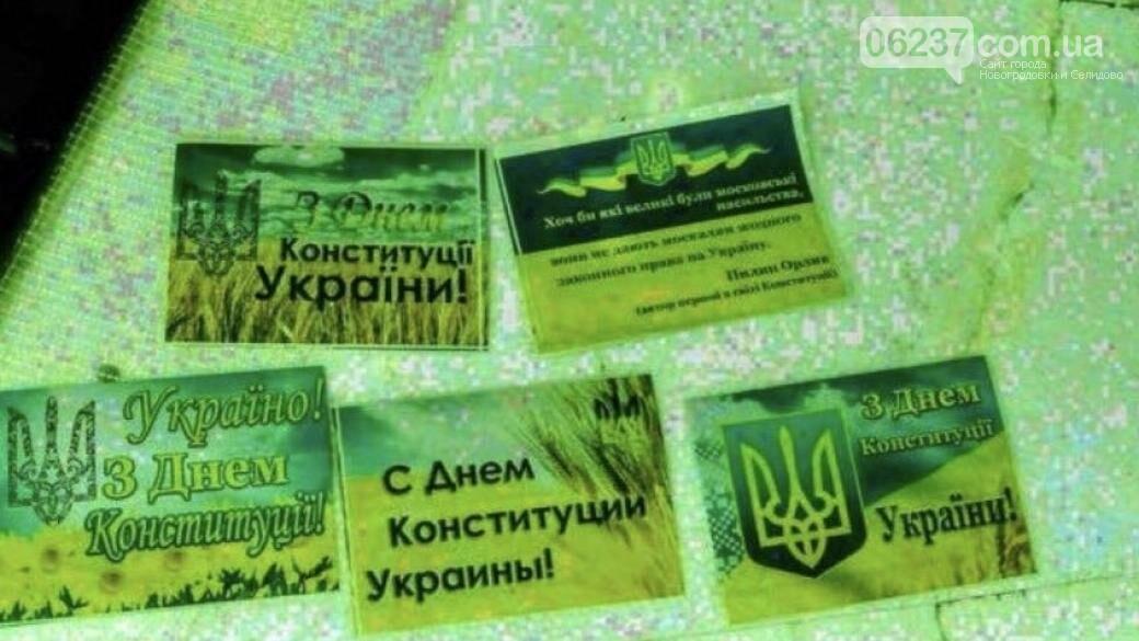 Украинские патриоты расклеили в Донецке листовки ко Дню Конституции, фото-1