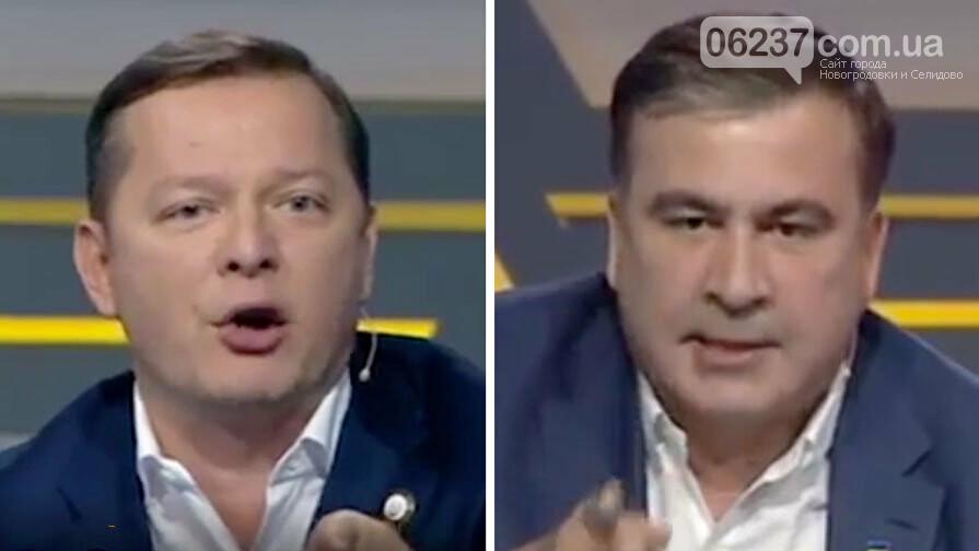 Саакашвили и Ляшко сцепились в прямом эфире, фото-1
