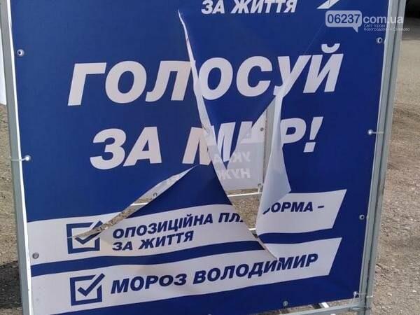 Полиция возбудила уголовное дело по факту повреждения агитационной конструкции в Новогродовке, фото-1