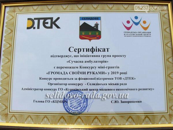 Кураховская амбулатория выиграла грант на ремонт, фото-1
